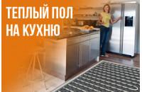 Теплый пол на кухню