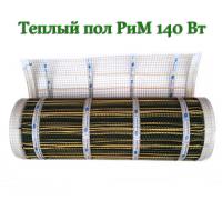 Теплый пол РИМ 140 Вт зональный
