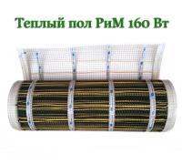 Теплый пол РИМ 160 Вт зональный