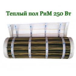 Теплый пол РИМ 250 Вт зональный