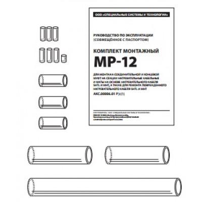 Комплект монтажный МР-12