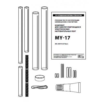 Комплект MY-17