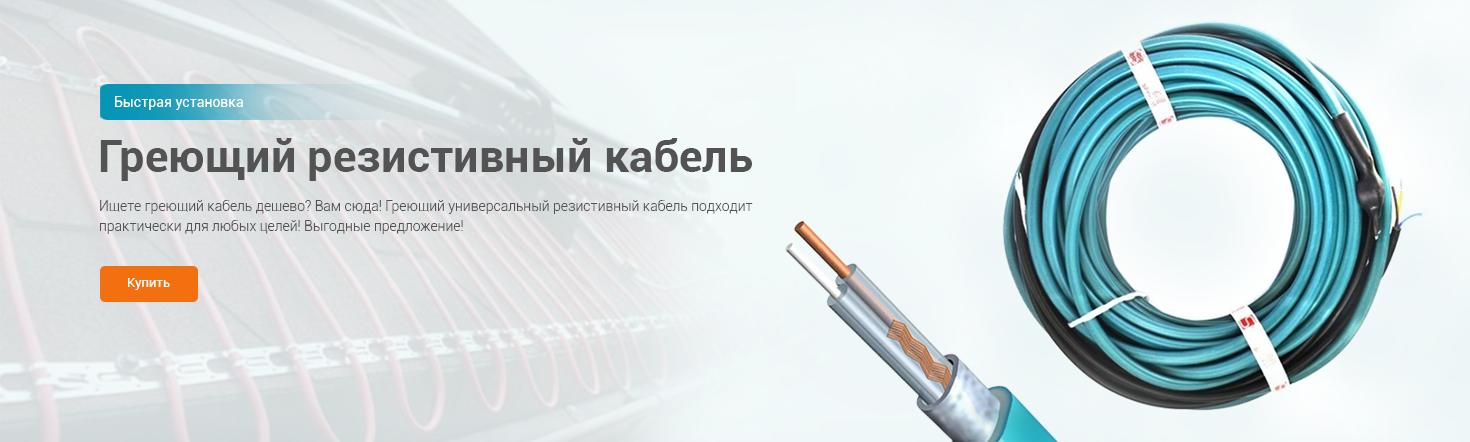 Греющий резистивный кабель